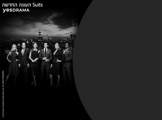 Suits עונה 9 yes DRAMA